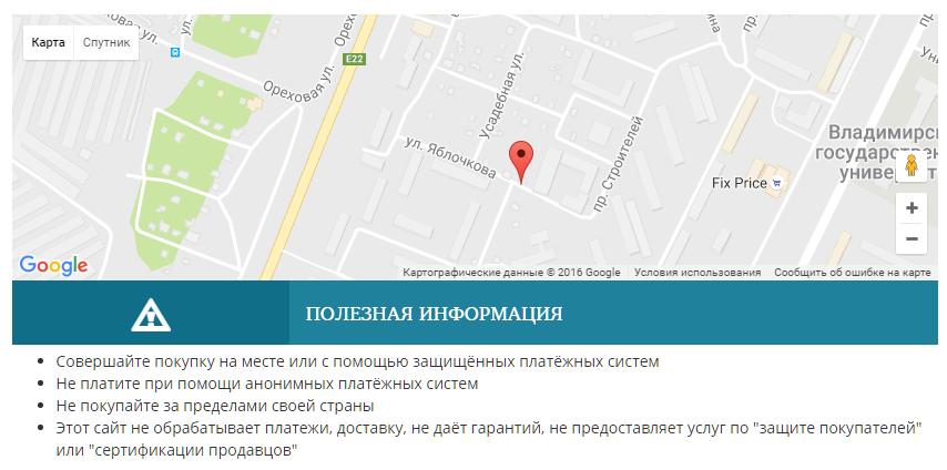Osclass плагин Google Maps