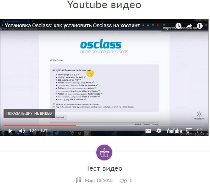 видео в объявлении