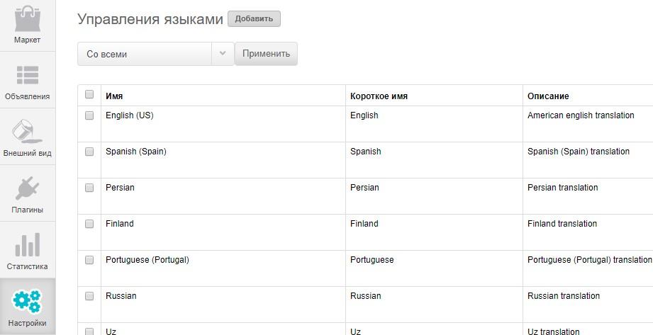 Osclass добавить язык