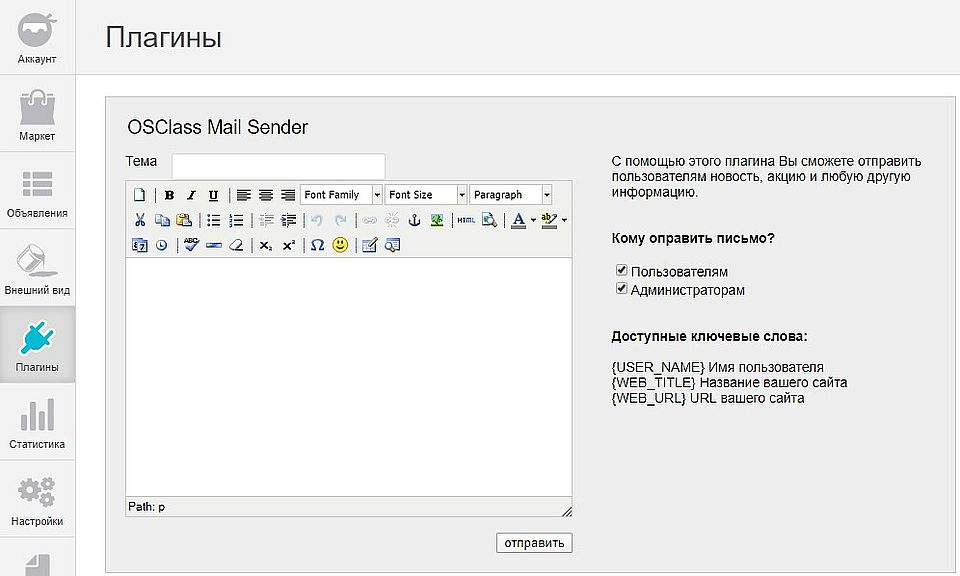 Плагин рассылки Osclass e-mail